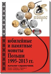 Каталог стоимости монет СССР