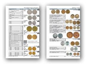 юбилейные монеты россии список с фото скачать