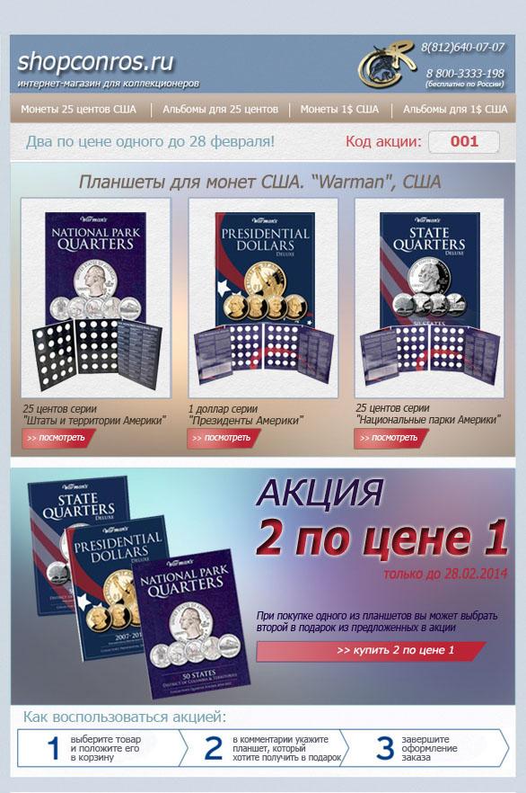 альбом для российских монет optima classic