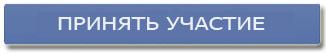 Принять участие в АКЦИИ