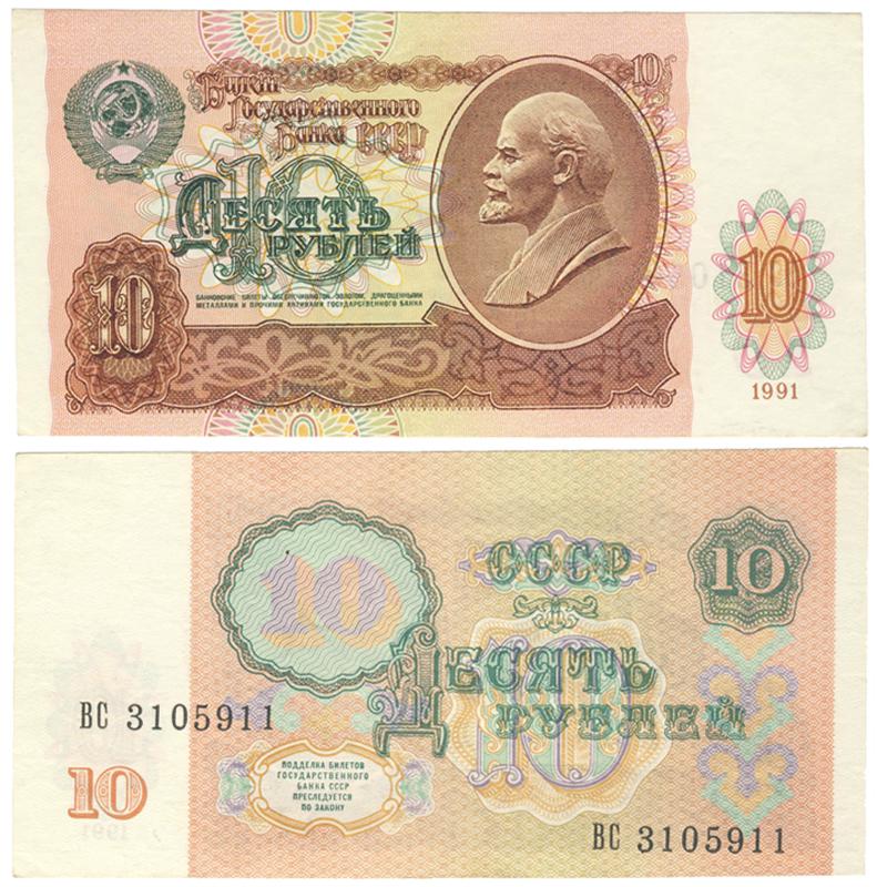 Картинки старинных денег ссср этой