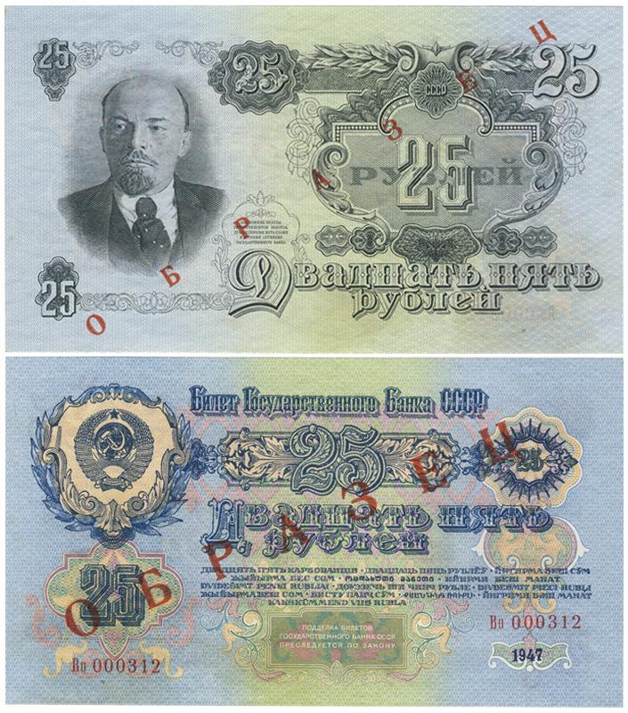 25 рублей 1947 года цена монета 2 рубля 2012 года с кутузовым