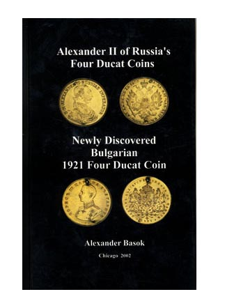 А. Басок. Complete Catalog of Four Ducat Coins with Bulgarian Counterstamp.