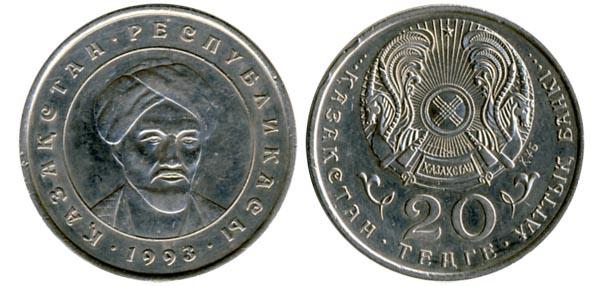 КАЗАХСТАН : Казахстан 20 тенге, 1993 год. Аль-Фараби