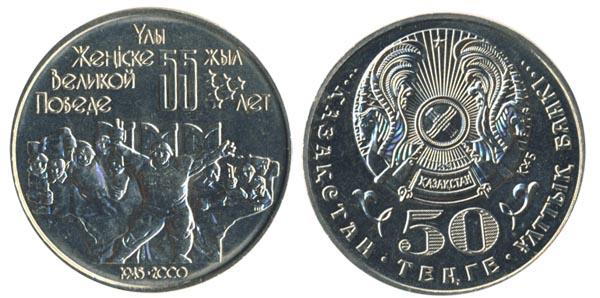 Сколько стоит монета 50 тенге 2000 года казакстан 10 рублей соликамск цена
