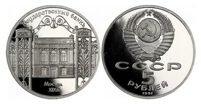 5 рублей 1991 г госбанк