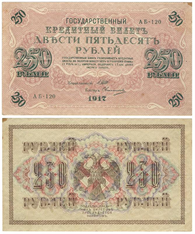 Кредитный билет 250 рублей 1917 года цена где деньги россии
