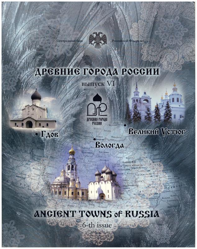 И памятные монеты ссср и россии