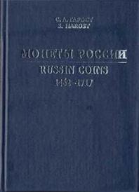 МОНЕТЫ РОССИИ 1462-1717.КАТАЛОГ-СПРАВОЧНИК СКАЧАТЬ БЕСПЛАТНО