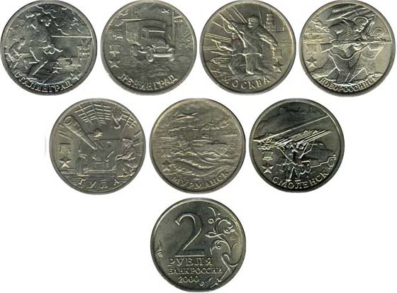 Набор монет города герои 2 рубля монеты кипра купить
