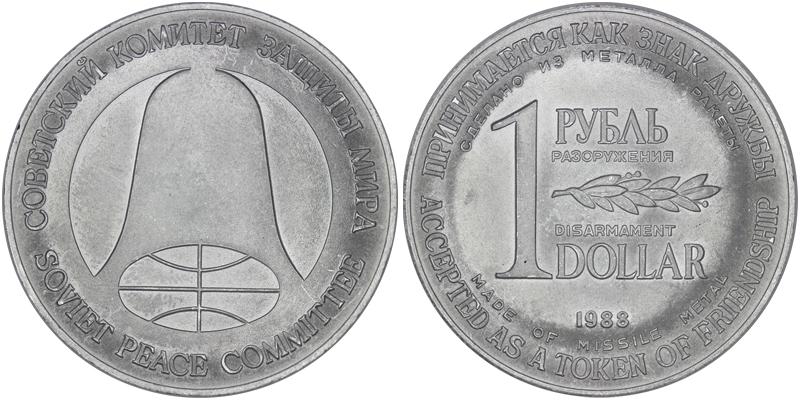 Монета рубль доллар разоружения ссср цена сколько стоит 500 рублей 1918 года бумажные