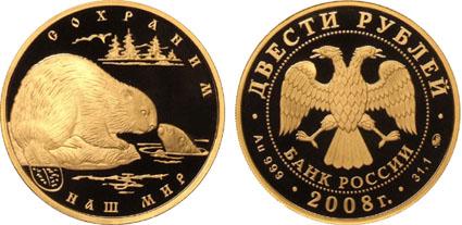 Россия 200 рублей, 2008 год. Сохраним наш мир. Речной бобр.