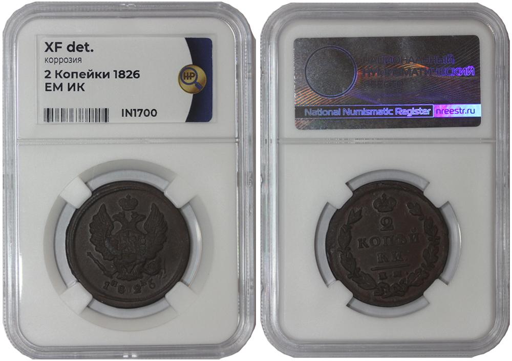 2 копейки 1826 ціна монет ссср в україні