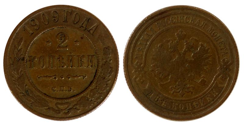 пять копеек 1896 г медь цена виды деятельности