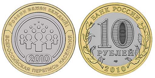 10 рублей 2010 перепись населения цена где в нижнем новгороде продать монеты