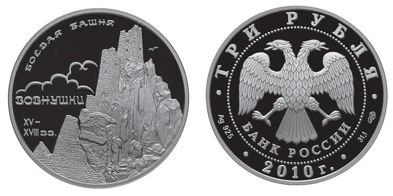 25 рублей чемпионат мира 2019. Юбилейные монеты