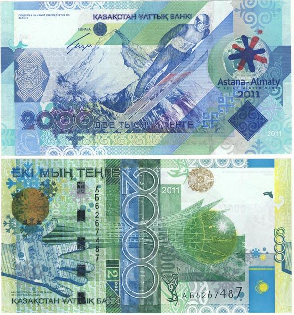 КАЗАХСТАН : Бона. Казахстан 2000 тенге, 2011 год. Азиада