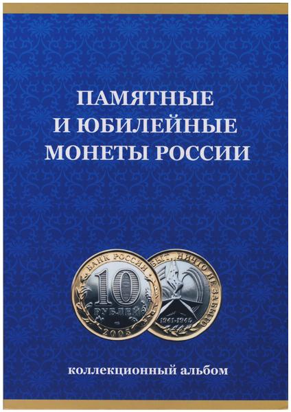 Монет россия 10 рублей 2000 2014 гг 105 шт