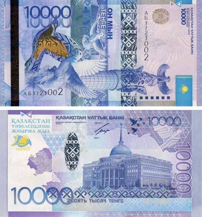 КАЗАХСТАН : Бона. Казахстан 10000 тенге, 2011 год. 20 лет ...