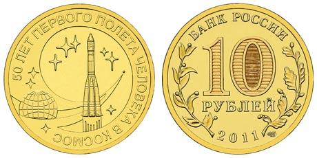 Гагарин 50 лет полета 5 руб 1998 года цена