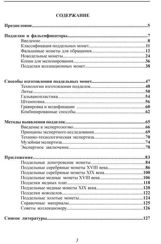 в семенов подделки российских монет