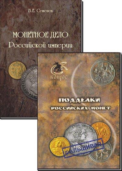 В е семенов банкнота 1000 рублей 1995