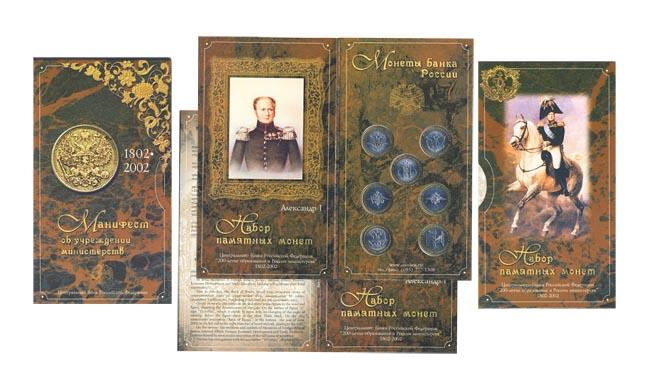 Набор монет россия 10 рублей 2002 год