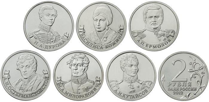 И герои отечественной войны 1812 года