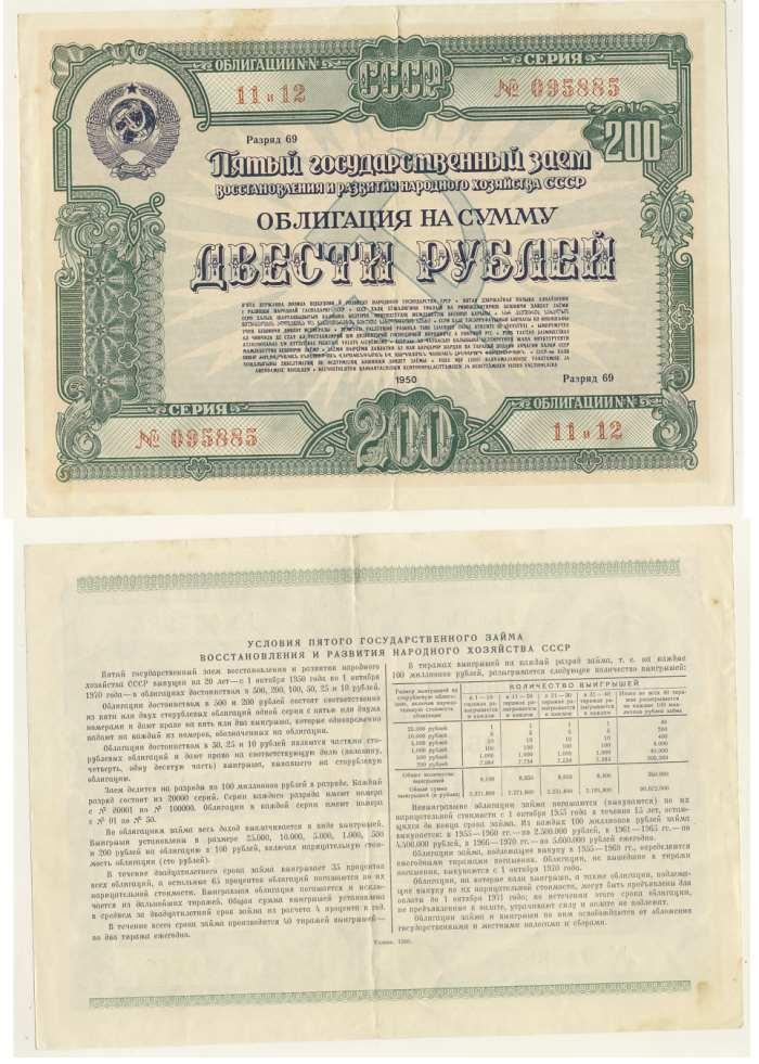 Бона. СССР 200 рублей, 1950 год. Облигация. Пятый государственный ...