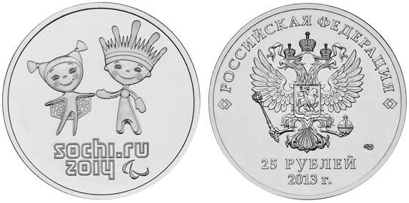 Монеты сочи 2013 25 рублей стоимость картинки пяти тысяч рублей