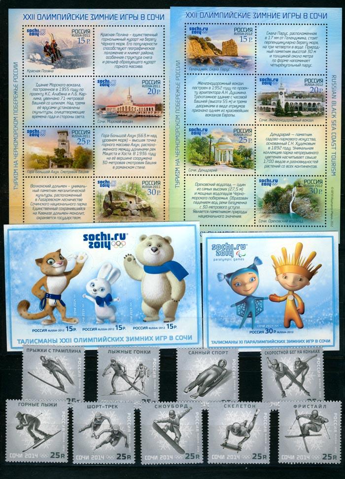 Сочи марки 5 рублей ммд 1999