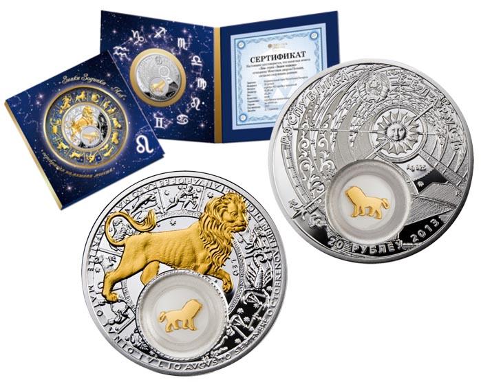 Со знаком монета зодиака серебряная