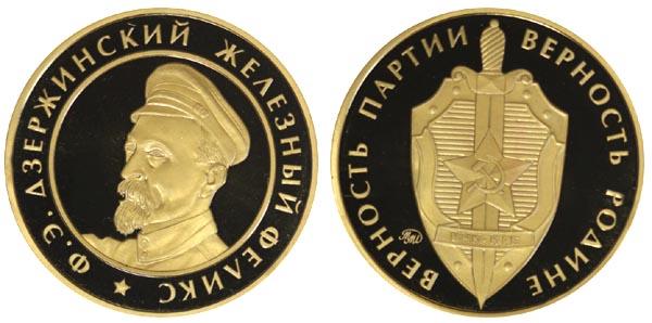Монет дзержинский гермоген албазинский