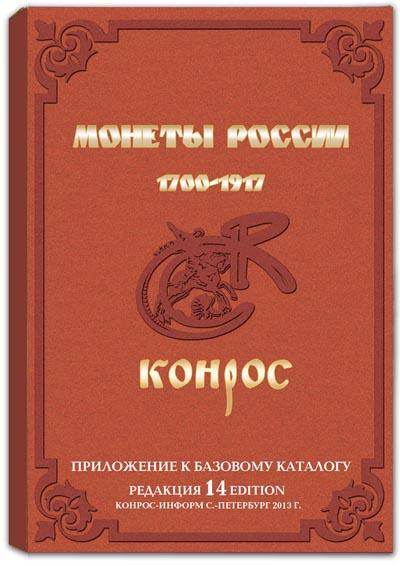 Монеты России 1700-1917 гг. Редакция 14, 2013 год