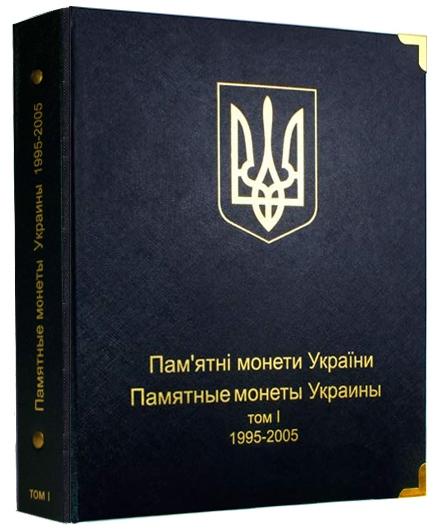 Альбом на 147 юбилейных и памятных монет Украины