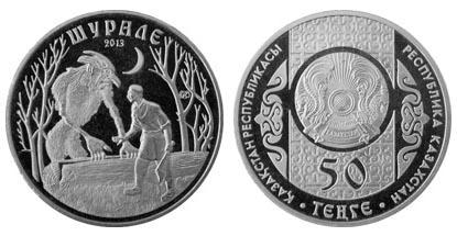 КАЗАХСТАН : Казахстан 50 тенге, 2013 год. Шурале