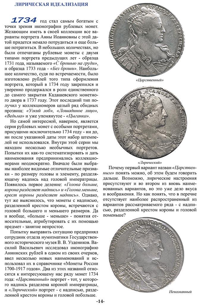 Псевдонимы российского рубля - разворот 1