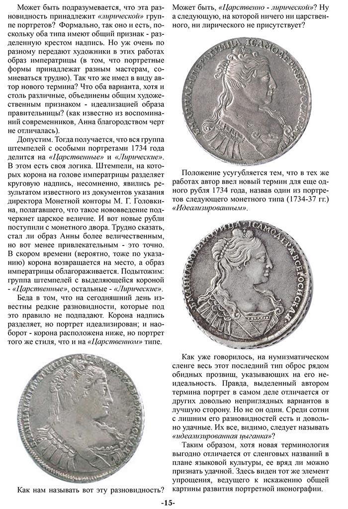Псевдонимы российского рубля - разворот 2