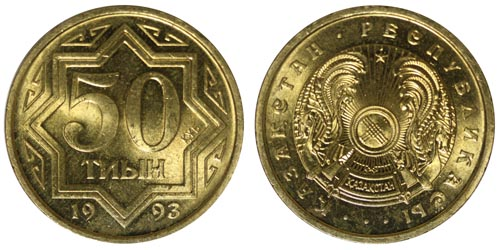 Монеты казахстана 50 тиин цена безопасно ли давать номер карты