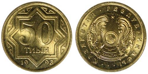 50 тиын 1993 года стоимость монета крым серебро