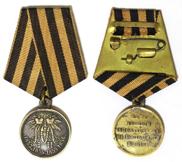Как выглядит медаль в память войны 1853-1856.