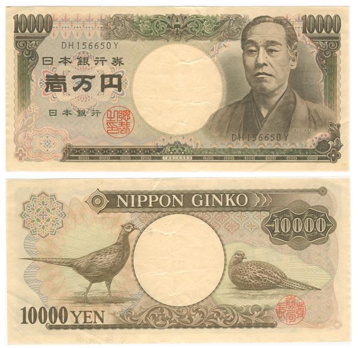 ЯПОНИЯ : Бона. Япония 10000 йен