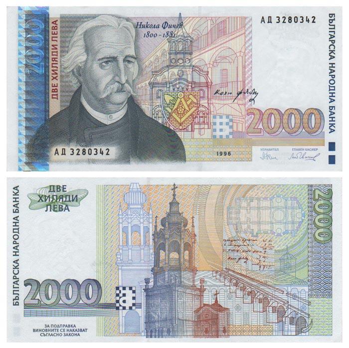 думаешь картинки болгарских денег давая больших