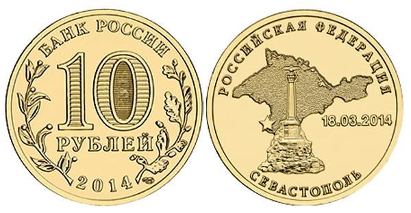 Стоимость монеты 10 рублей севастополь 2014 1 коп 1977 года цена
