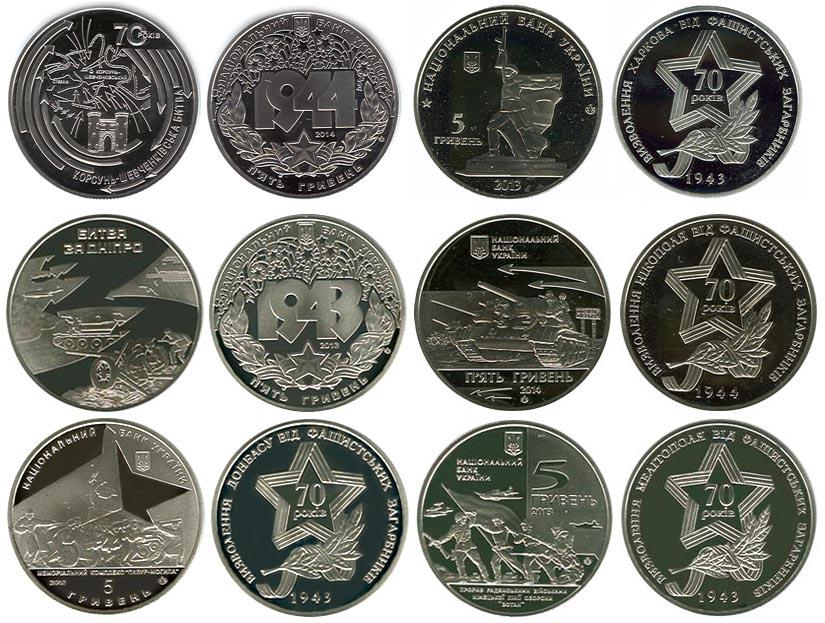 Юбилейные монеты 70 лет монеты россии 2005 года стоимость