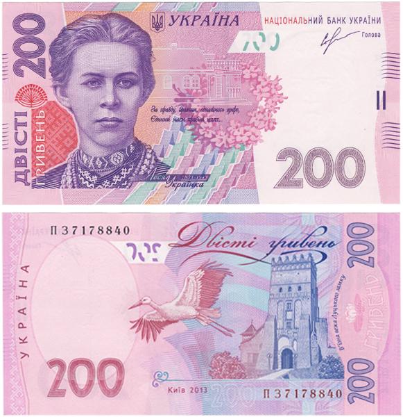 УКРАИНА : Бона. Украина 200 гривен, 2013 год
