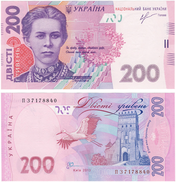 Бона. Украина 200 гривен, 2013 год. Компания «Конрос»
