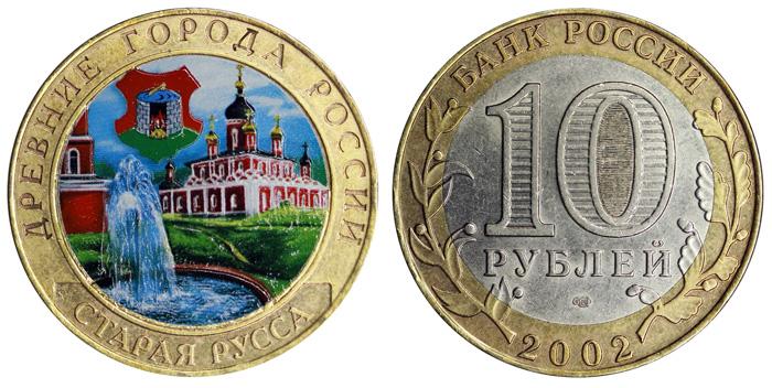 Cамые редкие и дорогие монеты царской россии монетаинфо