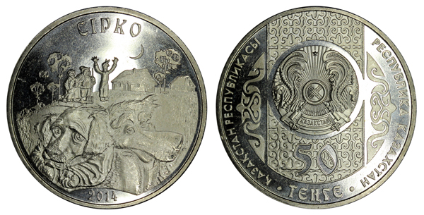 КАЗАХСТАН : Казахстан 50 тенге, 2014 год. Сирко