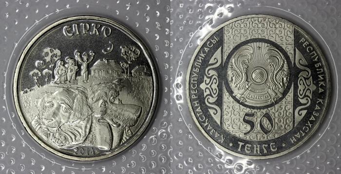 КАЗАХСТАН : Казахстан 50 тенге, 2014 год. Сирко. В упаковке